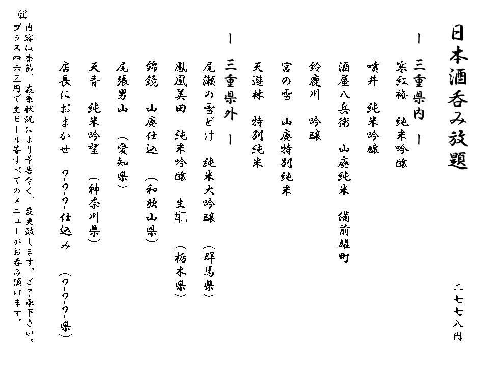 12.nihonshunomiho