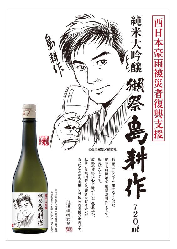 img_shimakousaku_flyer
